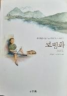 로빙화 - 순수하고 아름다운 수채화같은 이야기 1판5쇄