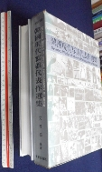 한국현대사진대표작선집 (韓國現代寫眞代表作選集) :1940-'80   [1000부 한정판]   / 사진의 제품    / 상현서림  ☞ 서고위치:SN 5 *[구매하시면 품절로 표기됩니다]
