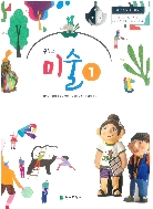 중학교 미술 1 교과서 천재/2015개정/새책수준
