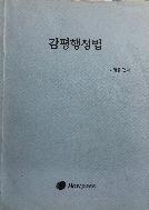 감평 행정법 - 고영동 #