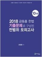 2018 금동흠 헌법 기출문제로 구성된 전범위 모의고사 #