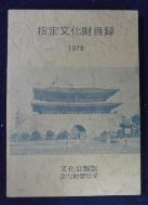 지정문화재목록 1978년 /사진의 제품  ☞ 서고위치:MQ 3   *[구매하시면 품절로 표기 됩니다]