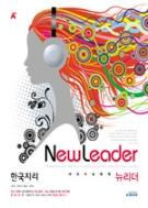 A+ NEW LEADER 내신수능등업 뉴리더 한국지리 (2010)