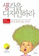 생각을 디자인하라 (새로운 논술교과서) (CD 없음)