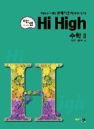 아름다운샘 Hi High 고등 수학2 문제기본서 / 2015 개정 교육과정