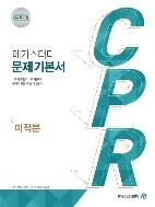 메가스터디 CPR 고등 미적분 문제기본서 / 2015 개정 교육과정