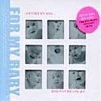 [미개봉] V.A. / For My Baby - Song Of Life Vol.1, 2 (엄마와 아기가 함께하는 음악) (2CD)