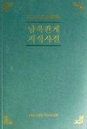 207개 개념어로 풀어쓴 남북관계 지식사전