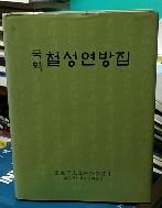 국역 철성연방집 (고성이씨용헌공파종중)