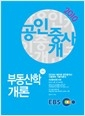 2010 EBS 공인중개사 - 부동산학개론 (6판)