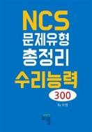 NCS 문제유형 총정리 수리능력 300제