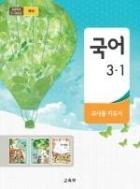 (상급) 2020년형 초등학교 국어 3-1 교사용 지도서 (신130-7)