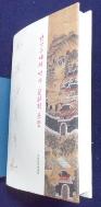 한국무예의 역사.문화적 조명 / 사진의 제품 / 상현서림  ☞ 서고위치:Xk 7 *[구매하시면 품절로 표기됩니다]