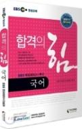EBS 방송교재 합격의 힘 국어 EBS 대입검정고시특강