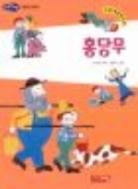 홍당무 - 논술 세계명작 48