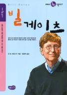 빌 게이츠 - 선생님도 놀란 인물뒤집기 (아동/2)