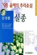 98 올해의 추리소설 실종-김성종