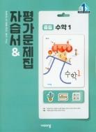 ◈ 비상 중학교 수학1 자습서 & 평가문제집  (김원경 / 비상교육 / 2020년 ) 2015 개정교육과정