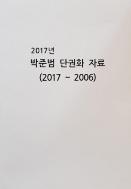 2017년 박준범 단권화 자료(2017~2006)