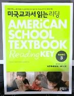 미국교과서 읽는 리딩 BASIC. 3(미국초등학교3 4학년과정) cd포함