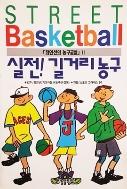 STREET Basketball 실전! 길거리 농구 (1994)