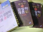 한상기 전문 경찰학개론 + 한상기 경찰학 기출 총정리   [세권/이든북스/낙장있음]   ///