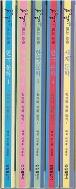 짬짬이 읽는 논술 한국문학(전4권)+세계문학 : 작가와 작품 알기 - 전5권 (2006년 발행판)