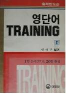 영단어 TRAINING I : 1일 1시간으로 20일 완성