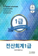 2016 NCS 마스터 전산회계 1급