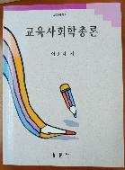 교육사회학총론