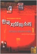 한국 지성의 소리(1~2) - 전2권