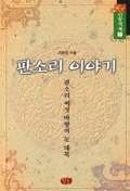 인동의 책1: 판소리 이야기- 판소리 여섯 바탕의 눈 대목 (cd 없음)