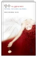 향수 - 어느 살인자의 이야기 [양장본] 초판57쇄