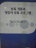 보육개론과 영유아보육프로그램