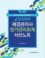 2017 재경관리사 원가관리회계 서브노트 2쇄(2018년판) ★비매품★ #