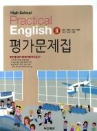 동아출판 평가문제집 고등학교 실용영어 2 (김성곤) HIGH SCHOOL PRACTICAL ENGLISH 2