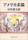 아메리카 소묘(アメリカ 素描)  초-23(1998년)