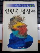 안병욱 명상록(안병욱전집 20)