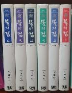 불의검 애장판1-6완-소장용/실사진참고-(절판도서)