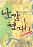 난감천재1-6(완결)-신무협-