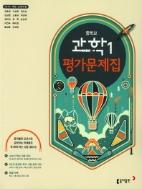 동아출판 평가문제집 중학 과학1 (김호련) / 2015 개정 교육과정
