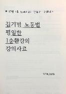 17년 1월 노무사2차 김기범 노동법 평일반 1순환강의 강의자료 #
