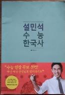 2018 설민석 수능 한국사
