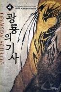 광룡의 기사 1~4 [작은책/상태양호]