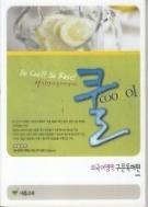 쿨 외국어영역 구문독해편 (2009)