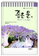좁은문 외 - 논술 대비 주니어 04(양장본, 전30권중 제4권) 1판 13쇄