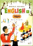 능률 중학 영어 1 자습서 양현권 2015개정