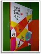 (연구용)MIDDLE SCHOOL ENGLISH 1 자습서(학생용과 동일/답지별도)