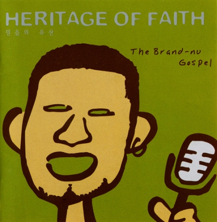 믿음의 유산 Heritage of Faith