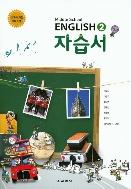 교학사 중학 영어2 자습서 권오량